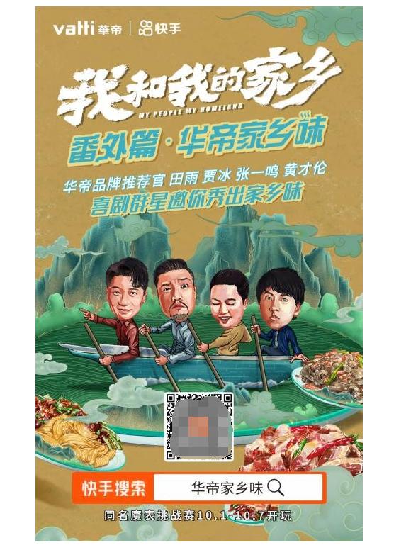 26亿人给出好评,刷屏全网的《华帝家乡味》什么来头?
