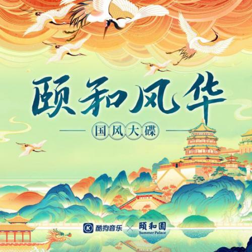 酷狗×颐和园跨界合作专辑《颐和风华》,上线一周横扫三大榜单