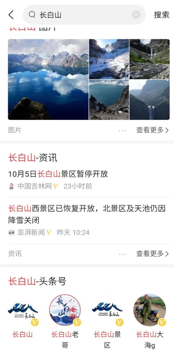 """头条搜索与联合国教科文组织发起""""搜寻美丽中国""""活动,探索文旅产业复苏新路径"""