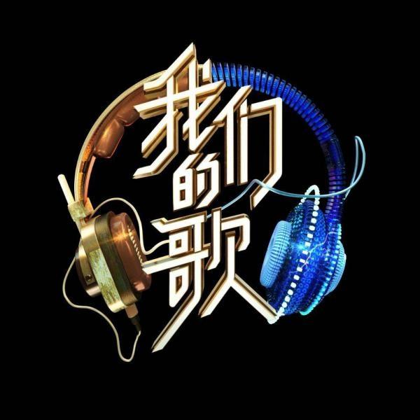 李健张信哲王源加盟《我们的歌》第二季音源锁定酷狗音乐