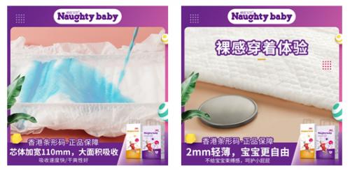 """""""顽皮宝贝""""纸尿裤给好奇宝宝们加倍宠爱"""