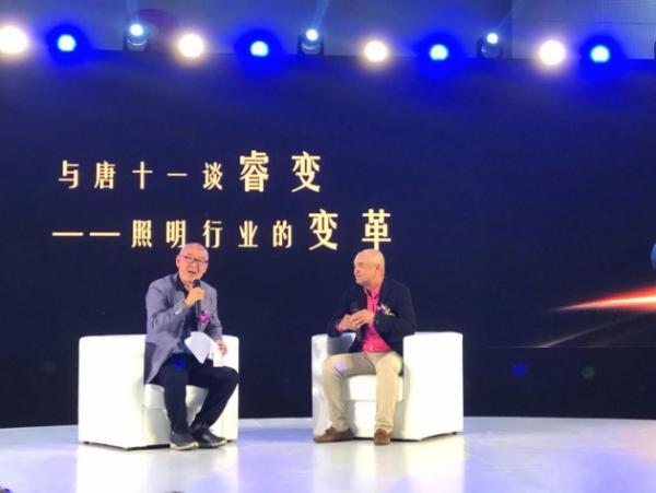 第25届光亚展丨雷士照明CEO林良琦与唐十一谈睿变