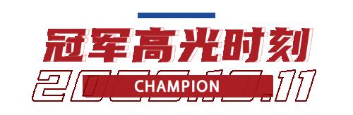 2020别克跑团联赛沈阳站完赛,东北速度势不可挡!