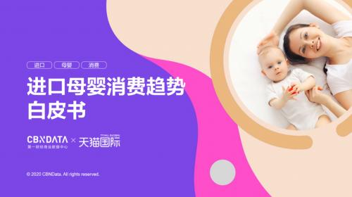 母婴市场规模将达5万亿,跨境平台引领消费赛道新机遇