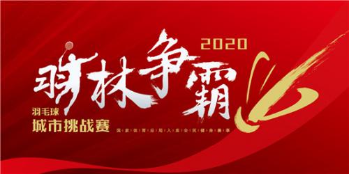 """2020""""羽林争霸""""热血来袭,群雄集结谁将问鼎巅峰"""
