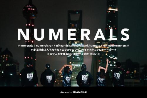 NUMERALS联手DarkRunners推出限定合作