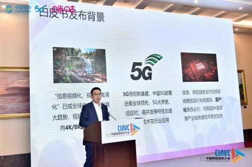 5G赋能媒体,中国移动咪咕探索5G视听技术及应用创新