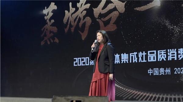 奥田集成灶联合奥维云网发布中国集成灶品质消费白皮书