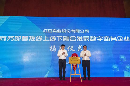 """红豆股份荣获商务部""""首批线上线下融合发展数字商务企业""""授牌"""