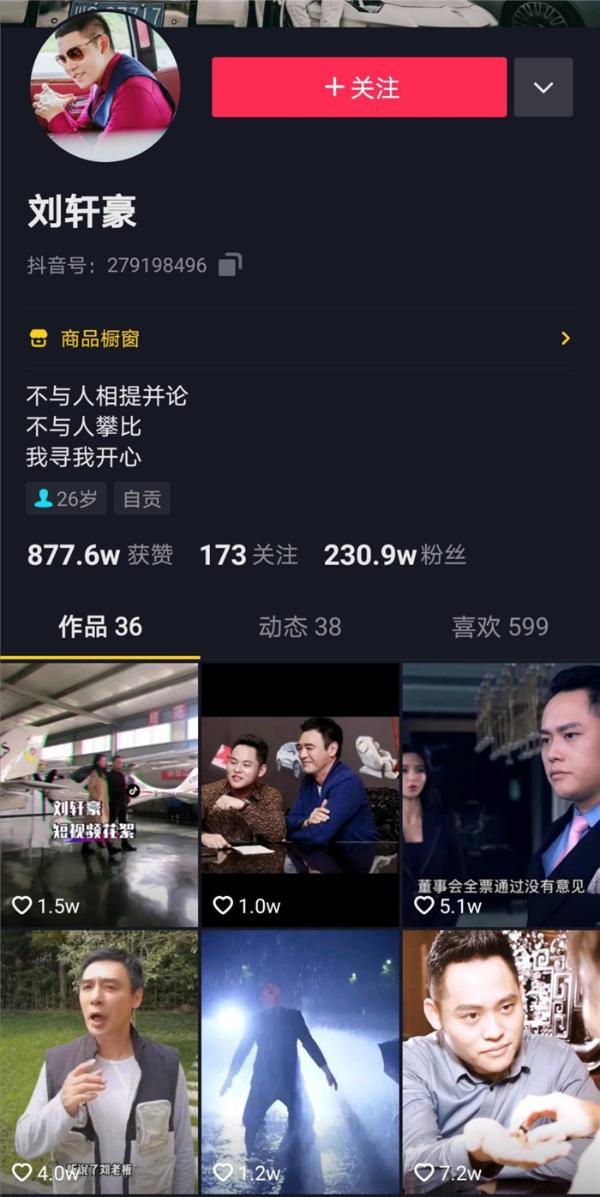 抖音带货达人刘轩豪直播间粉丝人气暴涨大公开