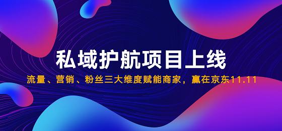 流量、营销、粉丝三大维度赋能 京东私域护航助力商家赢在11.11