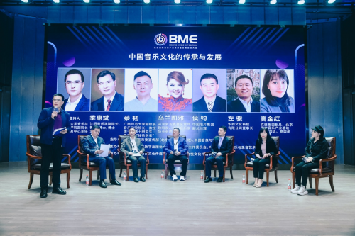 北京国际音乐产业高质量发展促进大会系列论坛圆满落幕