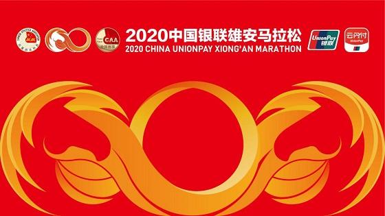 2020雄安马拉松强势回归,今日预报名开启!