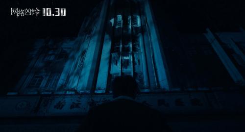 """""""午夜凶铃""""导演联手马伯庸,《网络凶铃》10月30日上映"""