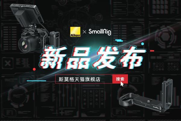 尼康发布Z 6II、Z 7II,斯莫格通用套件全面开售