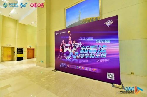 """未来已至,中国移动咪咕超高清筑造""""新视界"""""""