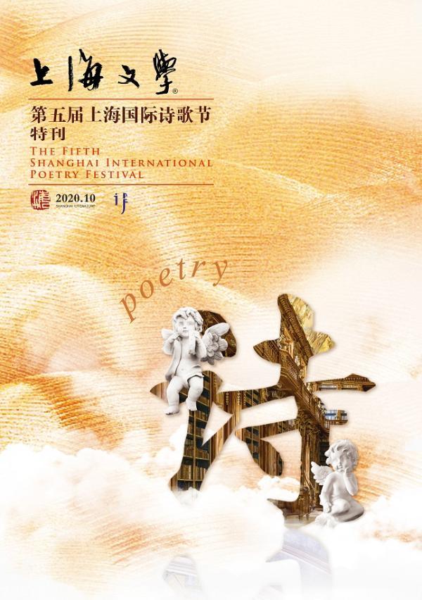 2020第五届上海国际诗歌节隆重开幕