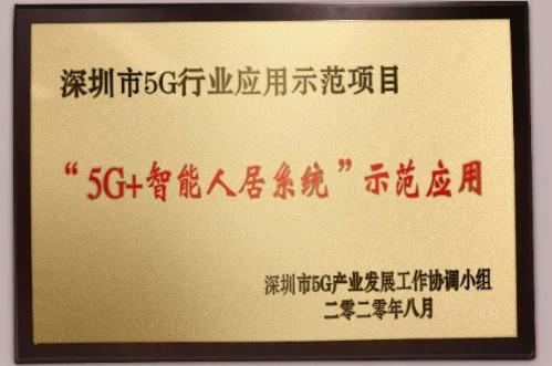 5G时代,创维力争智能家居先行者