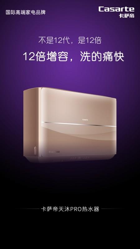 卡萨帝借势IPhone12:不是数字游戏,是科技展示