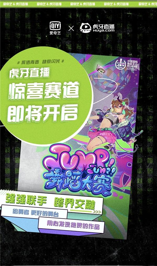 虎牙与爱奇艺强强联手,《Jump!Jump!舞蹈大赛》虎牙赛道拉开序幕,冠军究竟花落谁家?