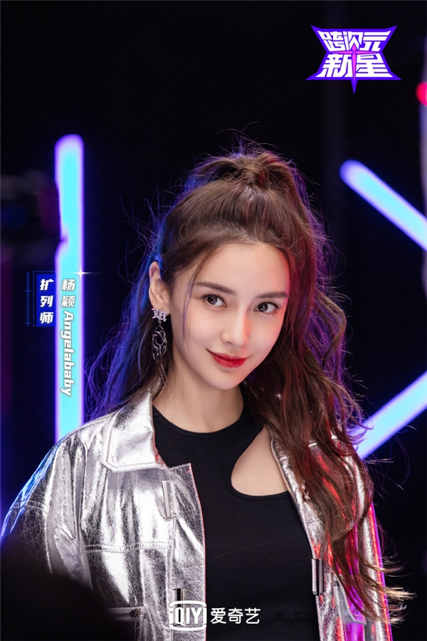 杨颖王琳凯虞书欣参与录制的《跨次元新星》将开播 音频锁定酷狗