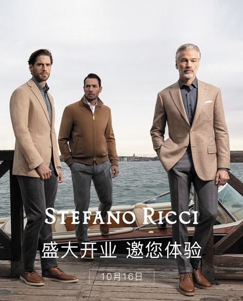 <b>意大利男装Stefano Ricci首开中国线上旗舰店 携经典、休闲多系列助阵京东11.11</b>
