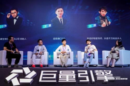 电商新引擎,激发生意新可能   巨量引擎2020营销峰会在上海圆满结束