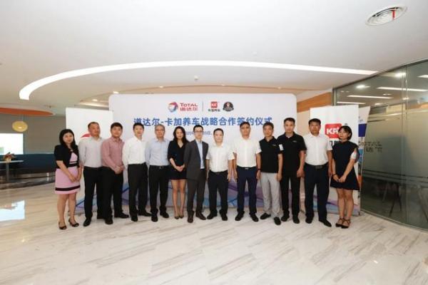 携手并进 合作共赢——路歌集团与道达尔(中国)达成战略合作