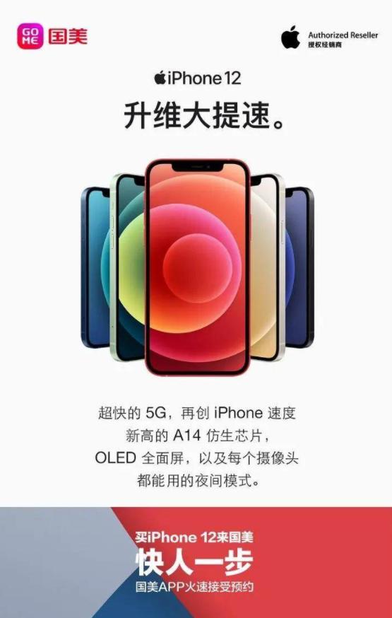 """预约iPhone 12新品上国美 畅享""""闪电""""送货到家"""