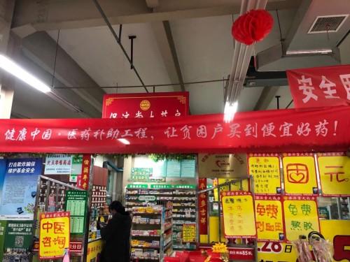 """健康扶贫在行动:一个药店店主眼中的""""健康中国·医药补助工程"""""""