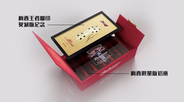 百威牵手世界足球先生梅西 限量产品正式上线京东百威官方旗舰店
