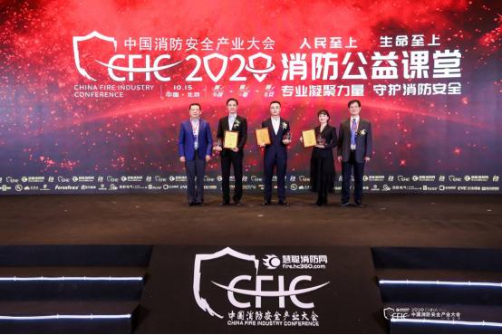 """中消云荣膺""""年度消防公益企业""""""""2020智慧消防领军品牌""""双项殊荣"""