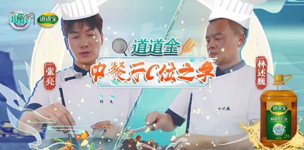 《中餐厅4》正式暖心收工!道道全美食大盘点开始啦!