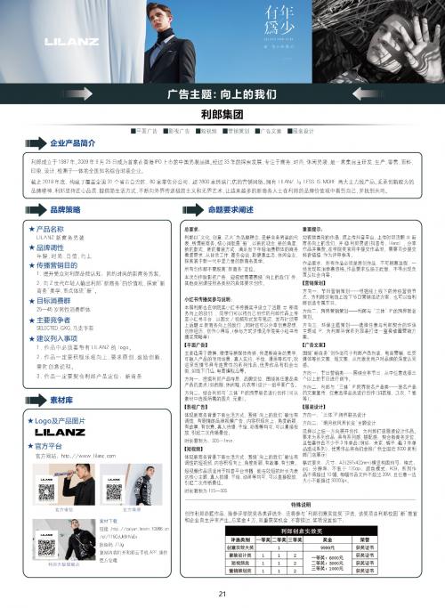 利郎再次参与中国大学生广告艺术节学院奖,与新生代探索新商务美学力量