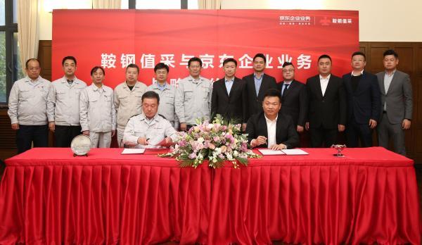 """京东企业业务与鞍钢值采签署战略合作协议 加速""""中国钢铁工业摇篮""""数字化转型"""