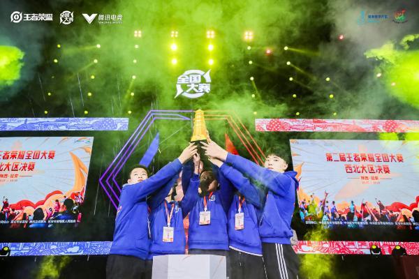 王者荣耀全国大赛西北大区决赛于圣地延安顺利举办!