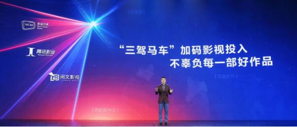 """阅文影视升级启航,联动腾讯影业、新丽传媒加速""""三驾马车""""产业耦合"""