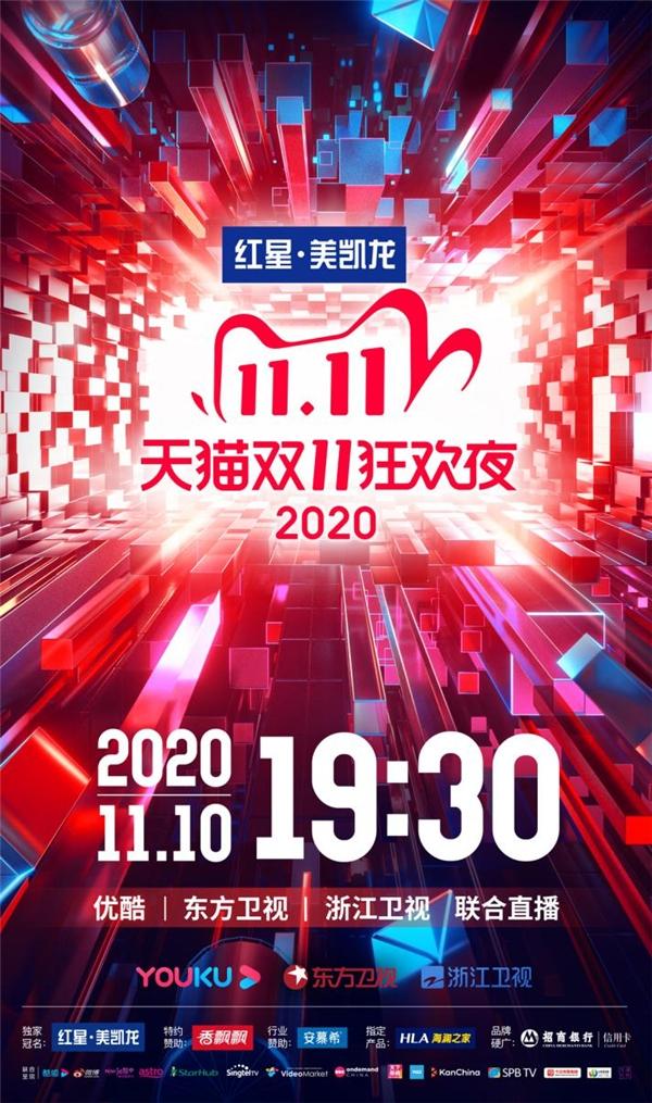 2020天猫双11狂欢夜正式启动,携总冠红星美凯龙嗨玩购物节