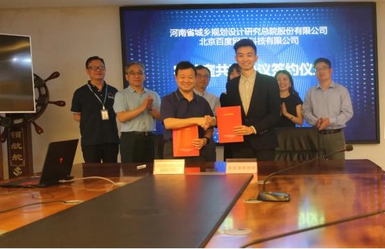 加速企业数字化转型 百度地图慧眼携手河南省城乡规划设计研究总院共建联合实验室