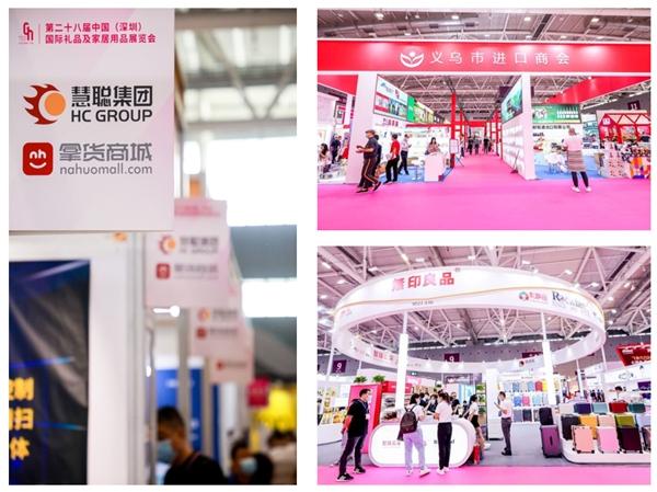 第28届深圳礼品展盛大开幕 礼业发展再注新动能