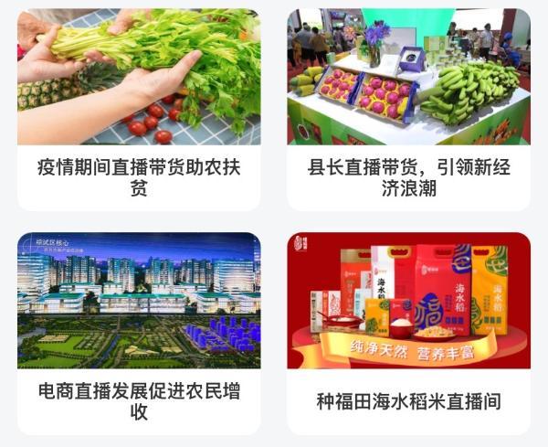 潍坊首届国际食品农产品博览会-云上博览会-即将开幕