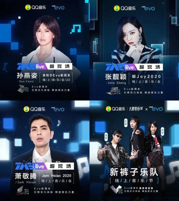 孙燕姿等演唱会火热开启,QQ音乐×TME live成华语唱将线上演出首选