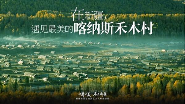 营销两步走,新疆成十一黄金周热门旅游目的地