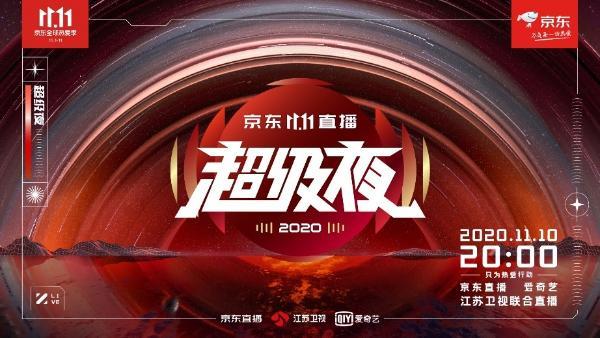 """京东开启""""11.11直播超级夜"""",打造品牌最强营销场"""