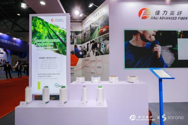 杜邦 SORONA携手佳力高纤链接绿色时尚未来