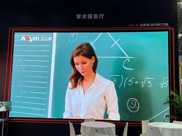 重庆教育展,艾比森赋能智慧教育,助力教育信息化2.0建设