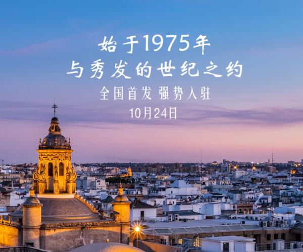西班牙殿堂洗护品牌进军天猫国际,10月24日VALQUER海外旗舰店正式上线
