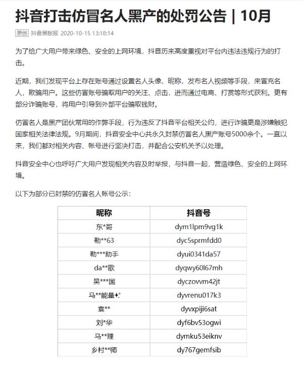 抖音发布治理公告:严厉打击仿冒名人黑产账号