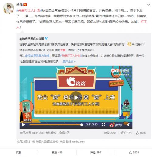 """洽洽推出""""关爱打工人计划"""",舌尖""""麻""""杀鸡俘获年轻人芳心"""