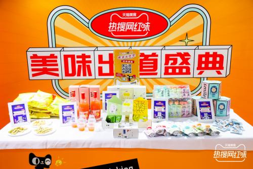 天猫携十强美食品牌成团出道,美食品牌迎发展新机遇